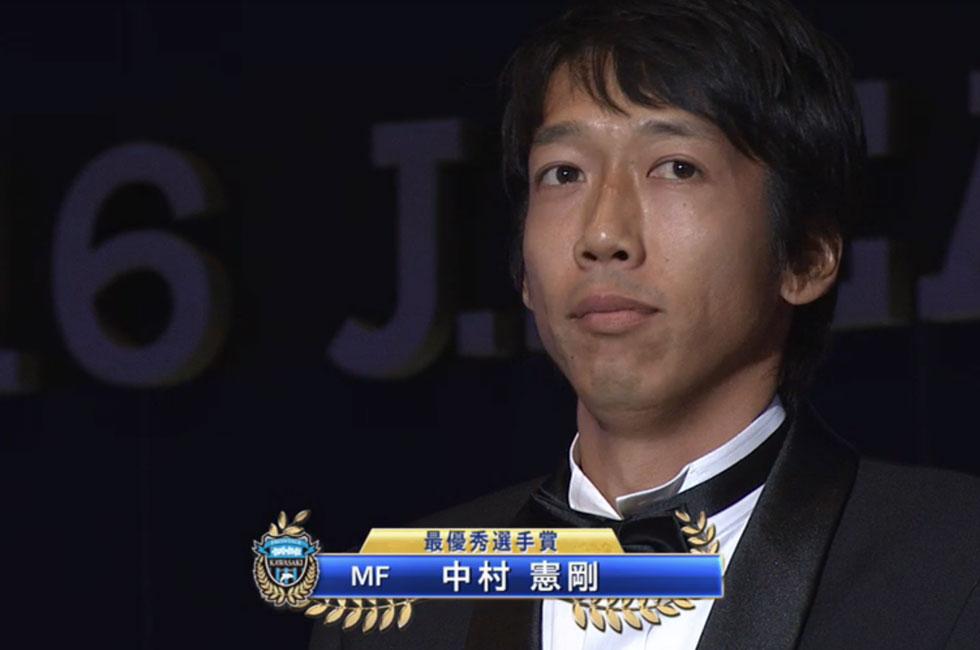[動画有]中村憲剛が36歳で最年長初MVP 人柄溢れる受賞スピーチ