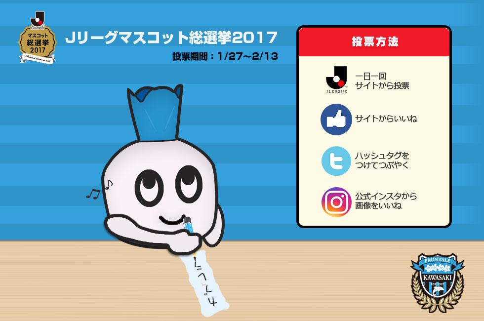 只今3位!? Jリーグマスコット総選挙、川崎からはカブレラが出馬 現在の順位は?