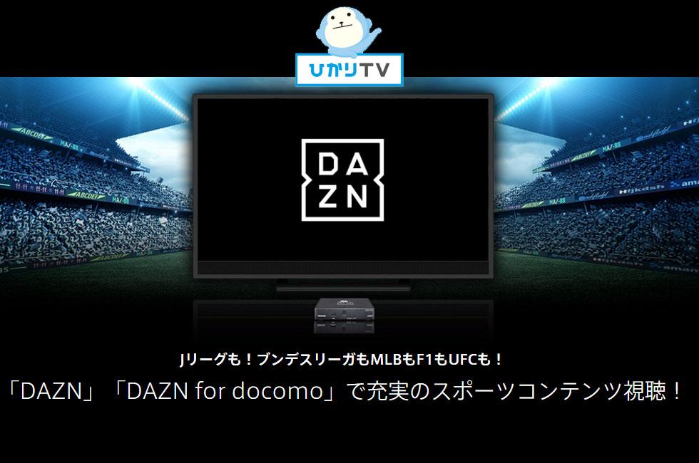 テレビでサッカーを見るのにベストな選択? DAZN、ひかりTVに対応。これでACLとJリーグは完璧