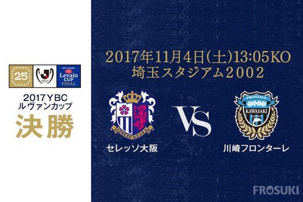 システムトラブルによりルヴァンカップ決勝チケット 川崎フロンターレ後援会分は本日午後5時より発売開始の模様