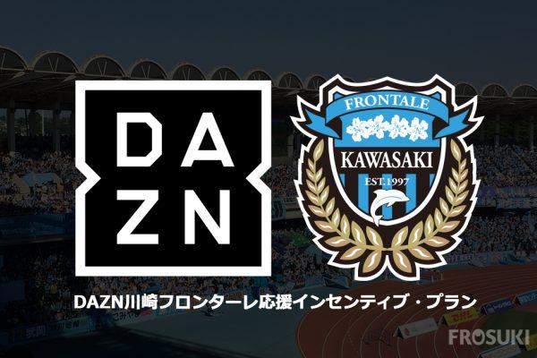 DAZN川崎フロンターレ応援インセンティブ・プランについて問い合わせをしてみました