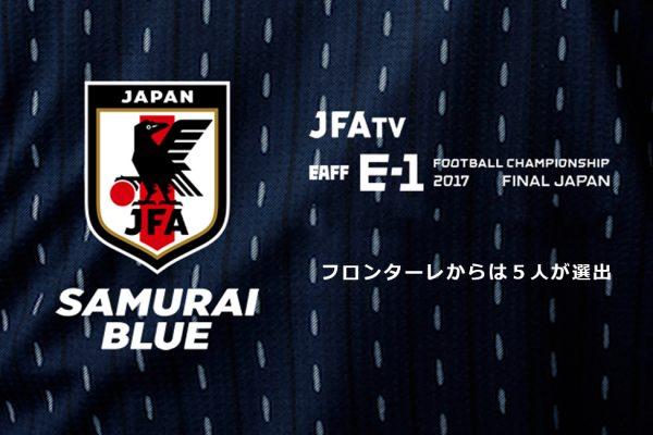 東アジア選手権(E-1)代表発表。フロンターレからは5人を招集。ハリルのコメントも掲載。
