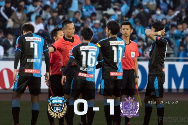 試合に勝てなかったフロンターレと試合を壊した東城穣主審/副審に負けた広島戦。