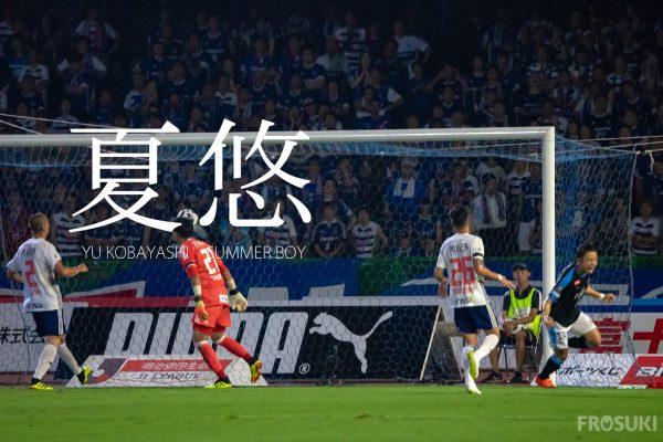 神奈川ダービーは2-0のクリーンシート。決めたのは、やっぱり夏男、小林悠
