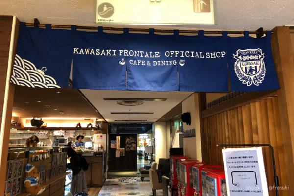 フロンターレサポーターなら一度は行ってみたい「川崎フロンターレ公式カフェ」は6月30日まで!
