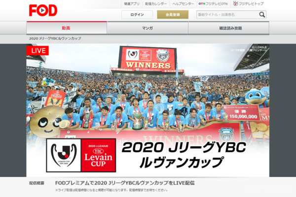 【生中継】今年のルヴァンカップはフジテレビの動画配信サービス「FODプレミアム」で無料で見る!?